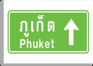 Phuket in Thai scrips
